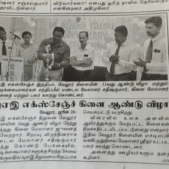 UAE Exchange Vellore